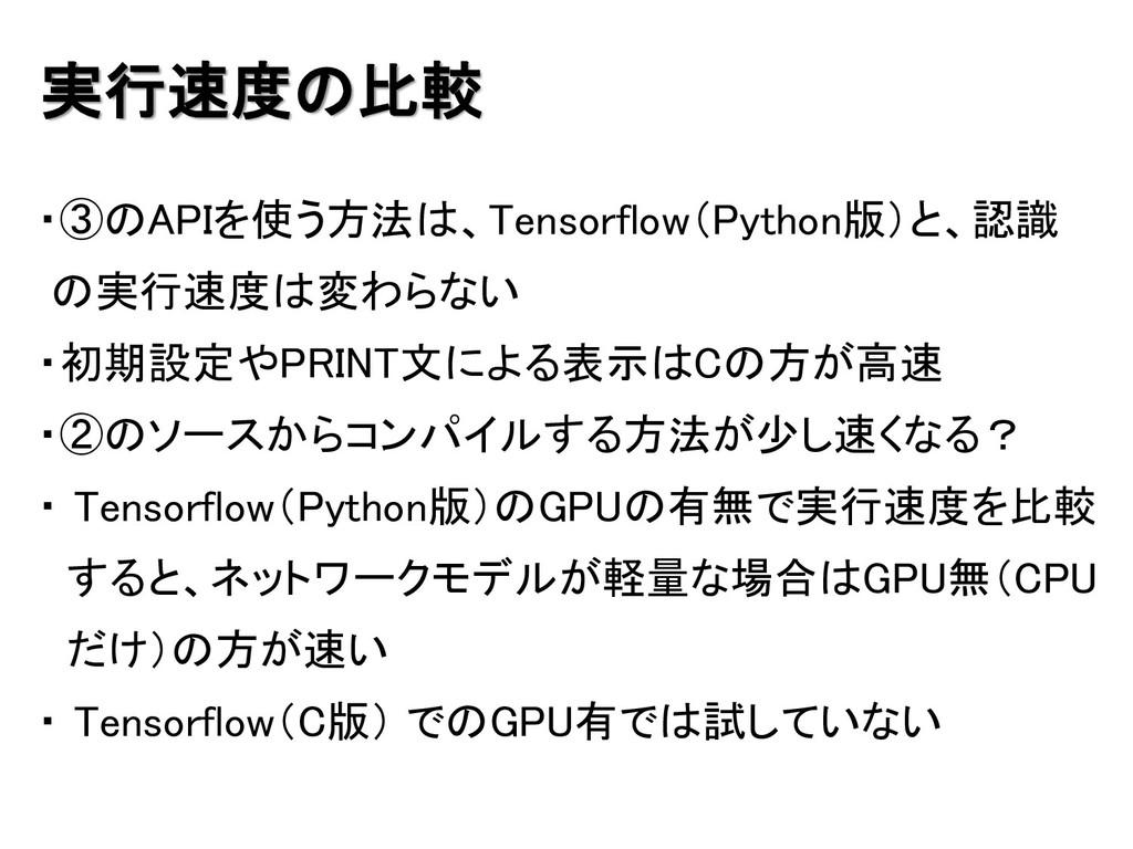 実行速度の比較 ・③のAPIを使う方法は、Tensorflow(Python版)と、認識 の実...