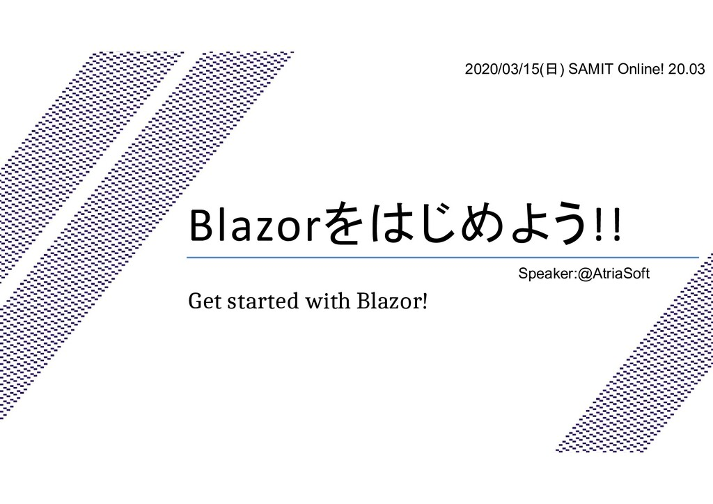 Blazorをはじめよう!! Get started with Blazor! Speaker...