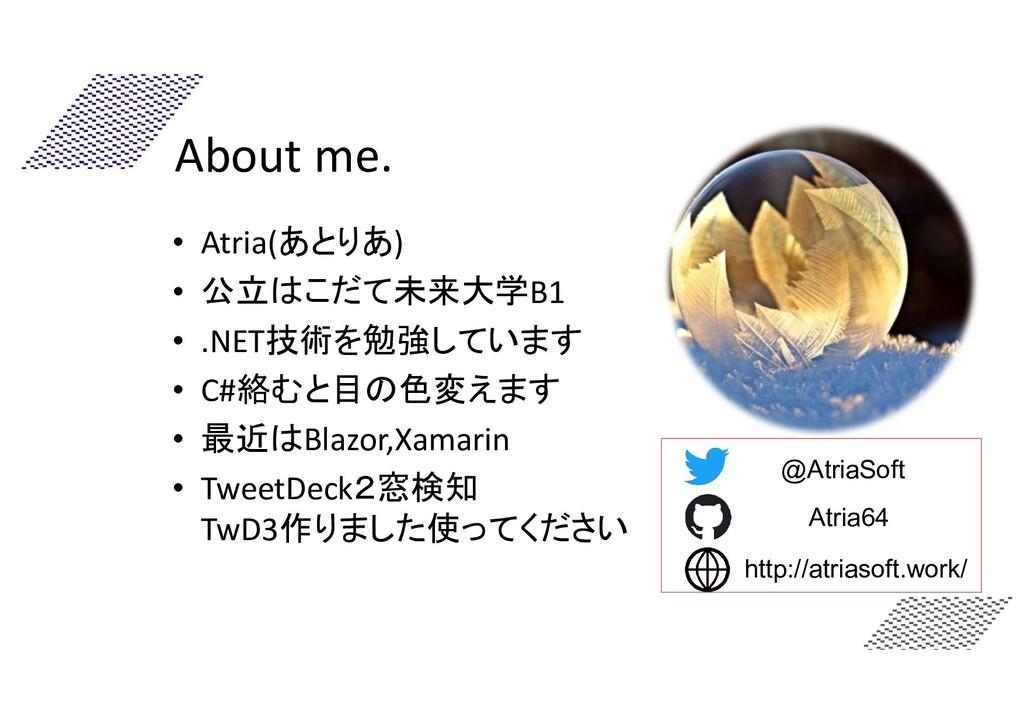 About me. @AtriaSoft http://atriasoft.work/ Atr...