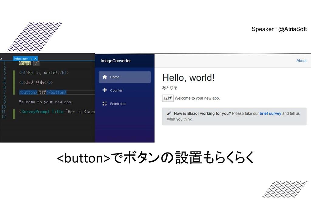 <button>でボタンの設置もらくらく Speaker : @AtriaSoft