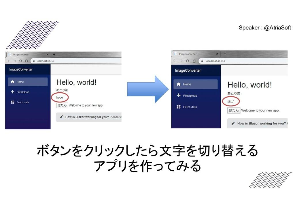 ボタンをクリックしたら文字を切り替える アプリを作ってみる Speaker : @AtriaS...
