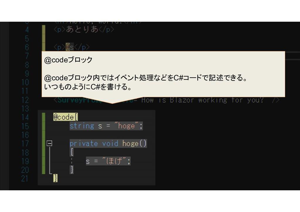 @codeブロック @codeブロック内ではイベント処理などをC#コードで記述できる。 いつも...