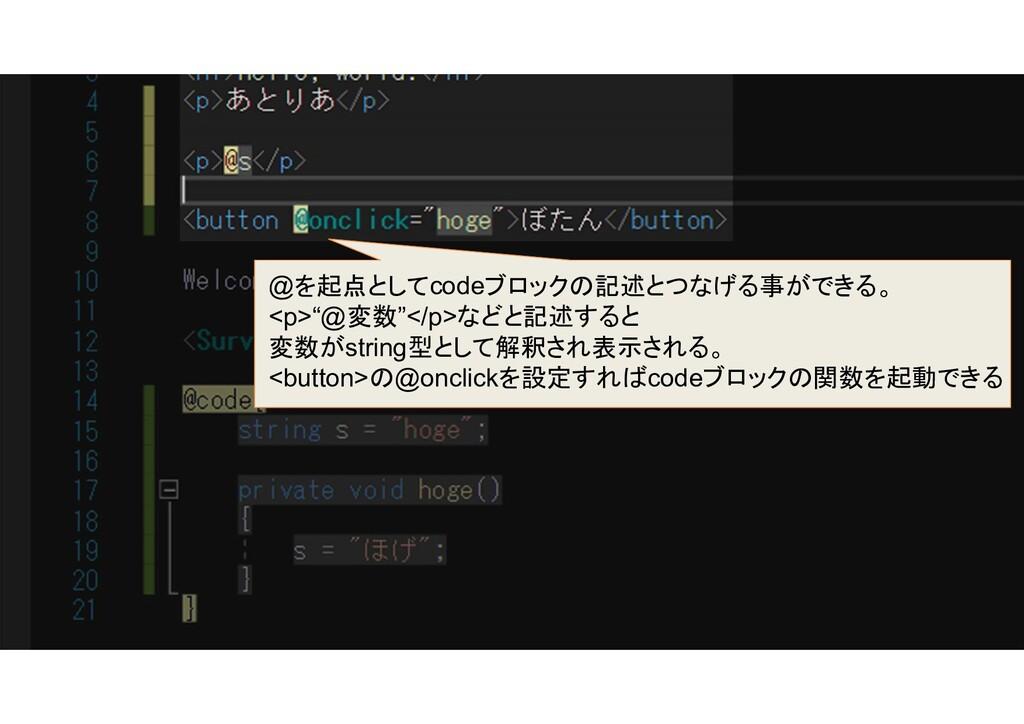 """@を起点としてcodeブロックの記述とつなげる事ができる。 <p>""""@変数""""</p>などと記述..."""