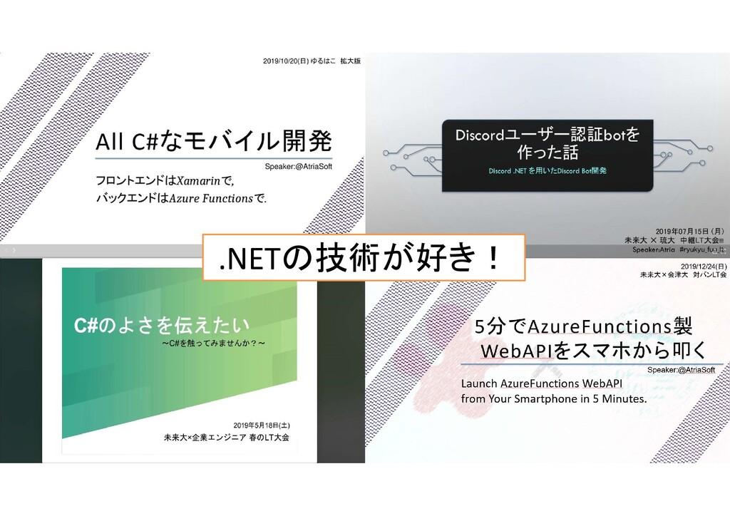 .NETの技術が好き!