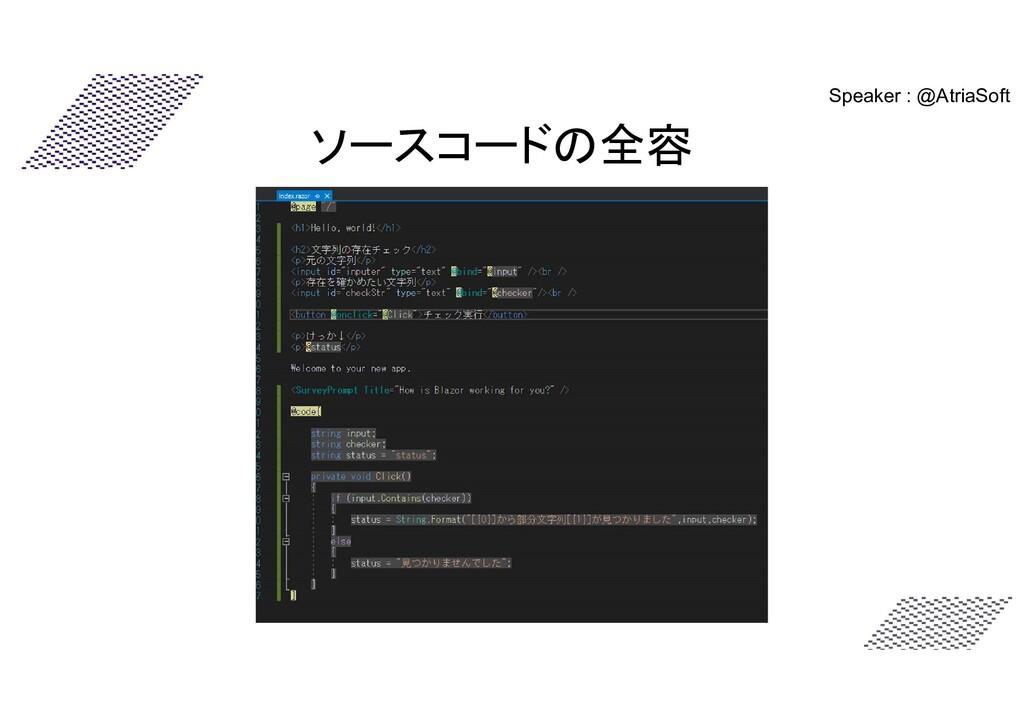 ソースコードの全容 Speaker : @AtriaSoft