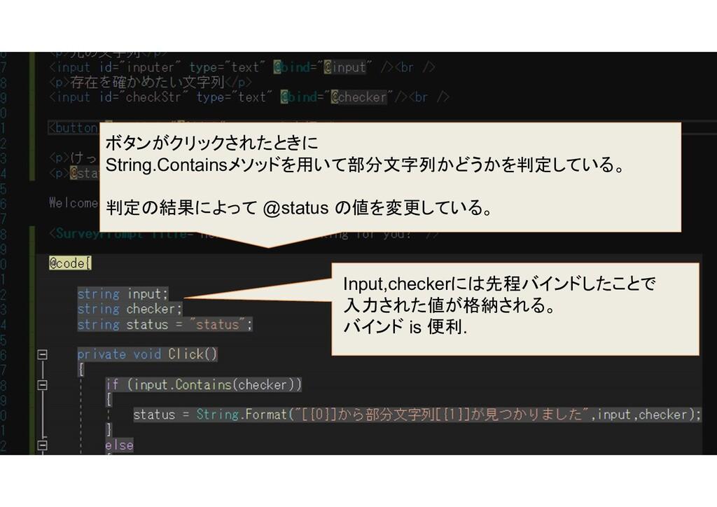 ボタンがクリックされたときに String.Containsメソッドを用いて部分文字列かどうか...