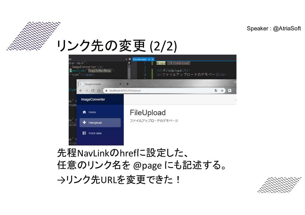 リンク先の変更 (2/2) 先程NavLinkのhrefに設定した、 任意のリンク名を @pa...