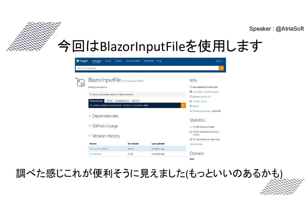 今回はBlazorInputFileを使用します 調べた感じこれが便利そうに見えました(もっと...