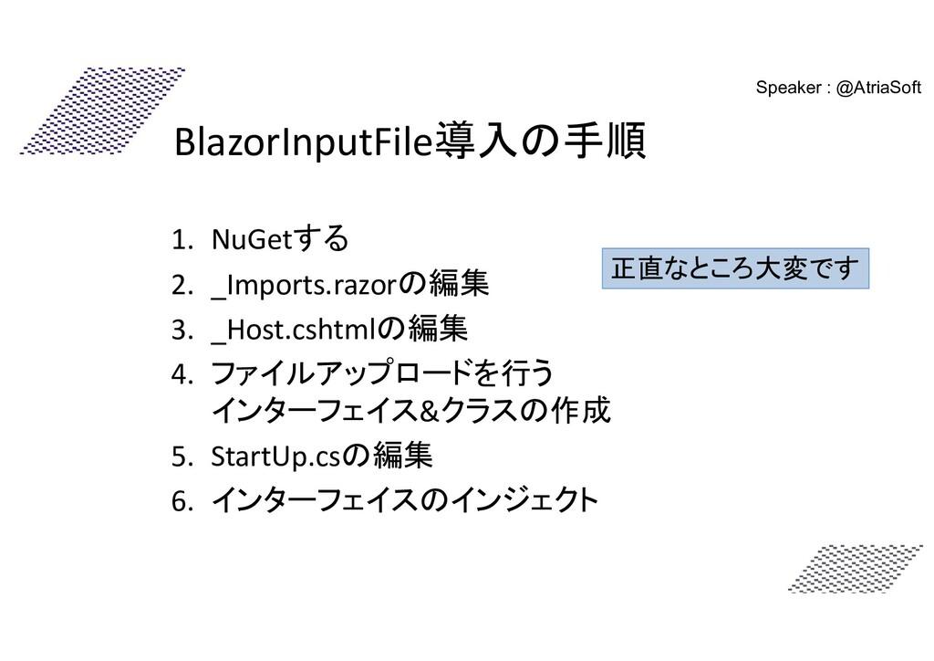 BlazorInputFile導入の手順 1. NuGetする 2. _Imports.raz...