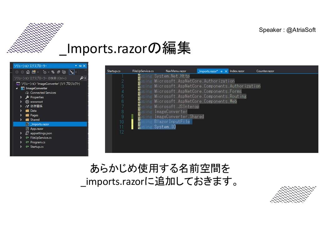 _Imports.razorの編集 あらかじめ使用する名前空間を _imports.razor...