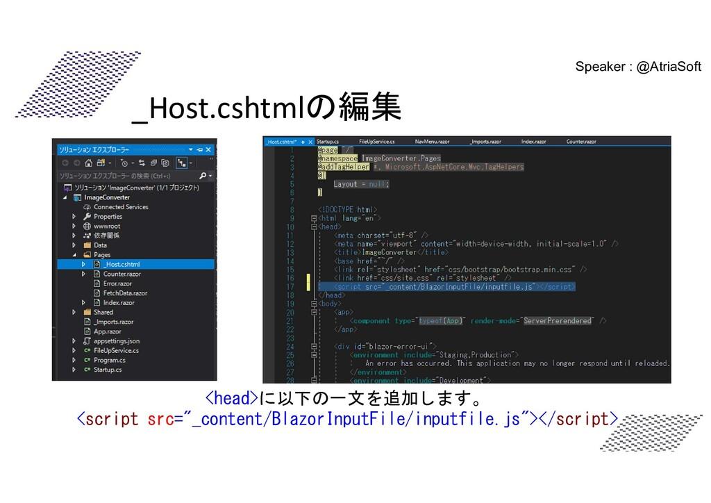 _Host.cshtmlの編集 <head>に以下の一文を追加します。 <script src...