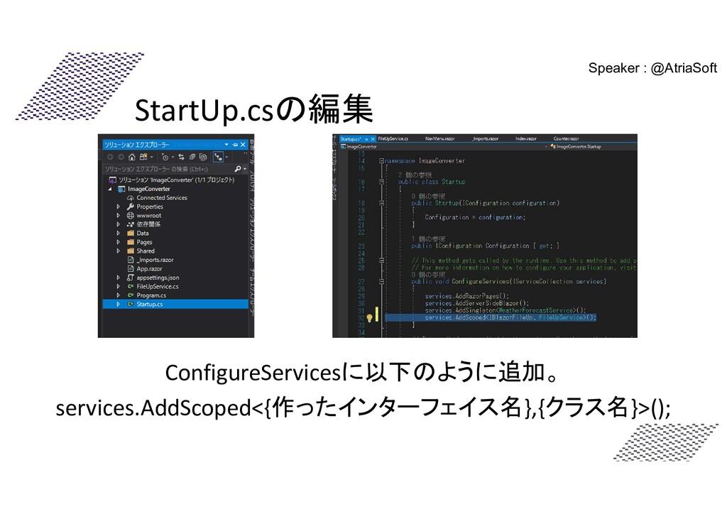 StartUp.csの編集 ConfigureServicesに以下のように追加。 servi...