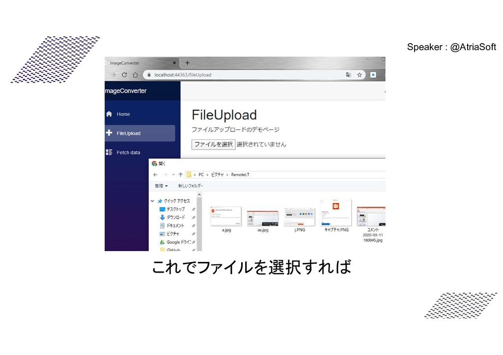 これでファイルを選択すれば Speaker : @AtriaSoft