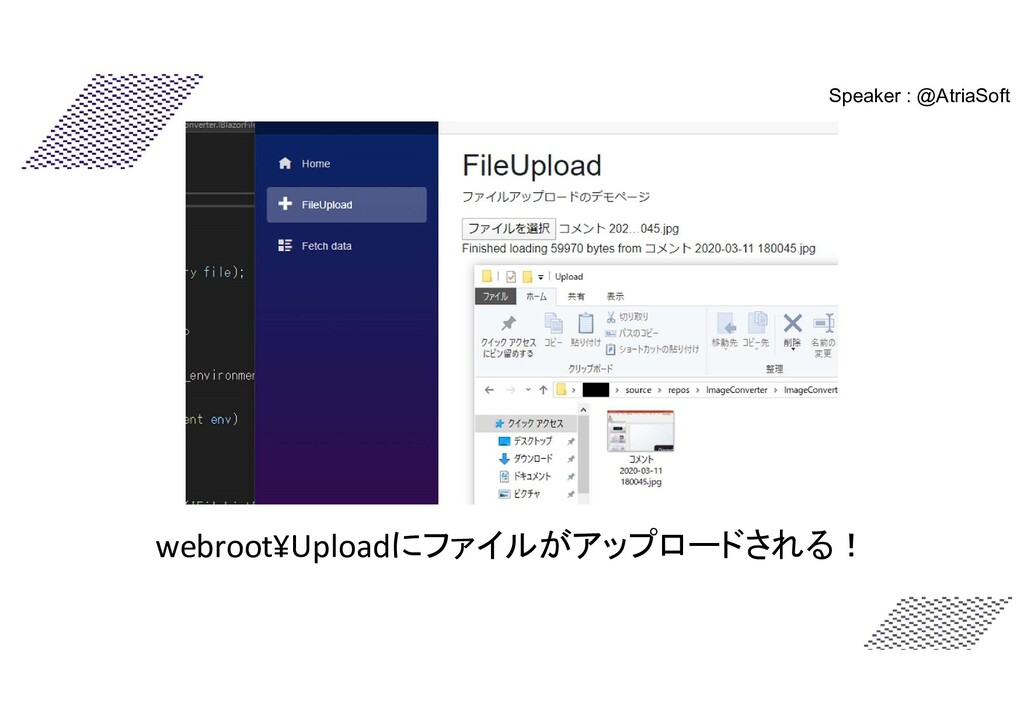 webroot¥Uploadにファイルがアップロードされる! Speaker : @Atria...