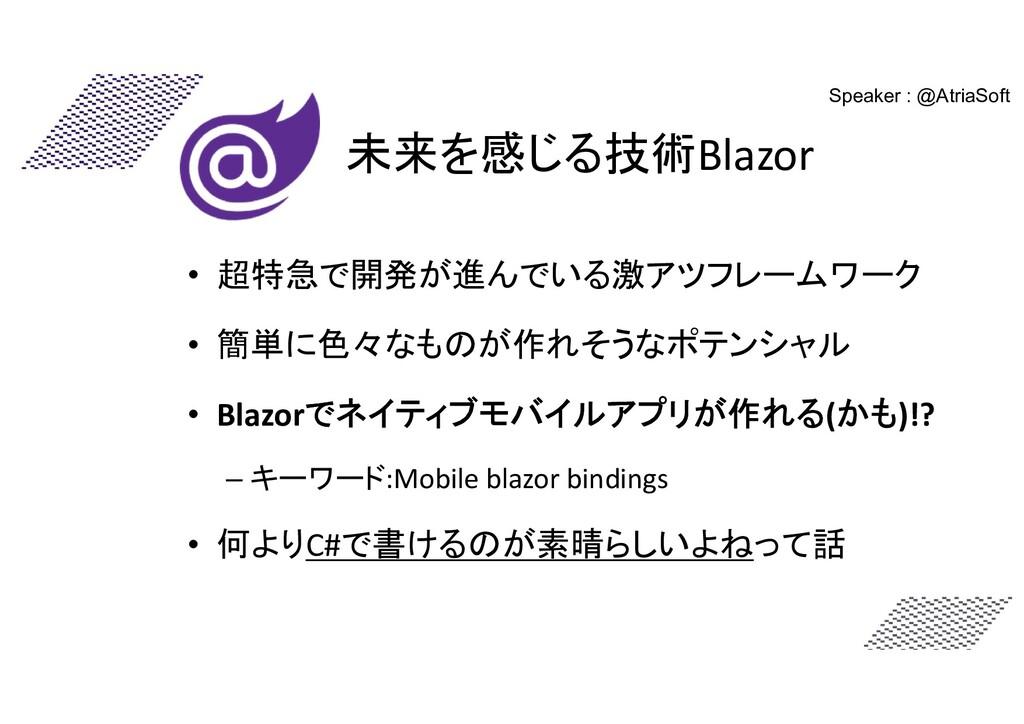 未来を感じる技術Blazor • 超特急で開発が進んでいる激アツフレームワーク • 簡単に色々...