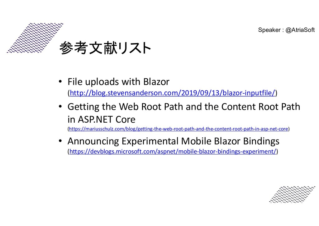 参考文献リスト • File uploads with Blazor (http://blog...