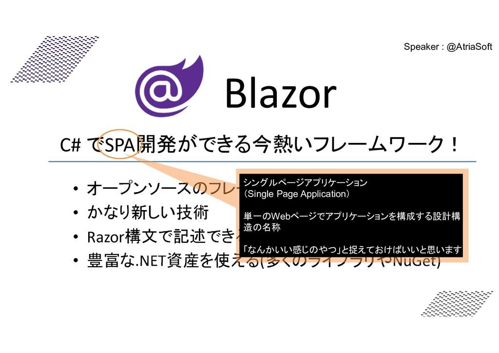 Blazor Speaker : @AtriaSoft C# でSPA開発ができる今熱いフレー...