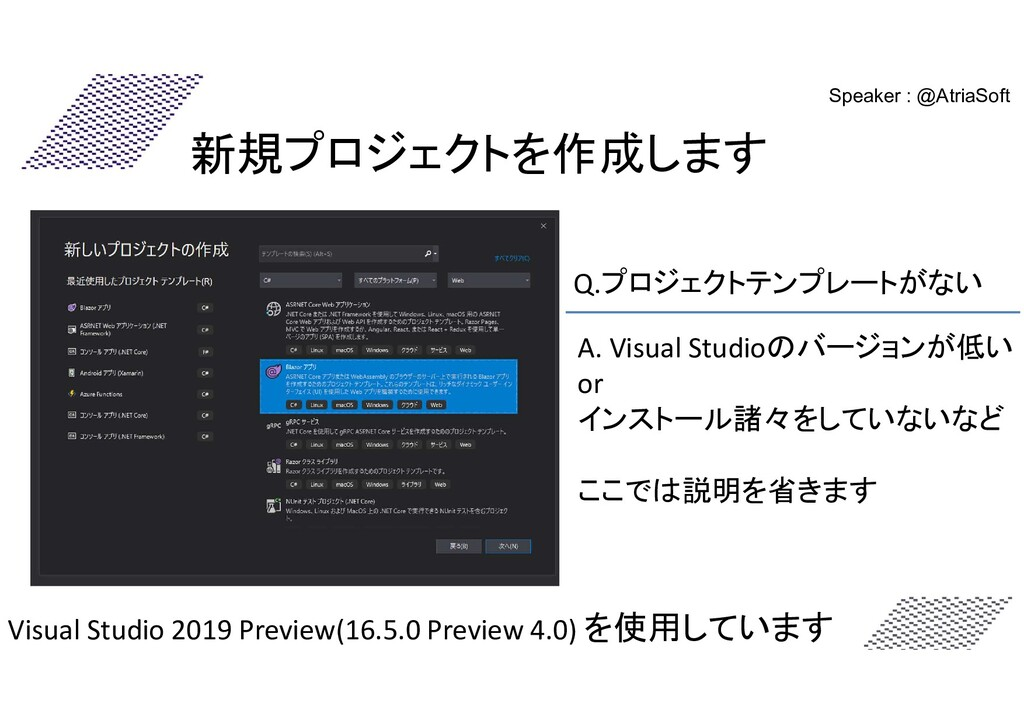 新規プロジェクトを作成します Visual Studio 2019 Preview(16.5....
