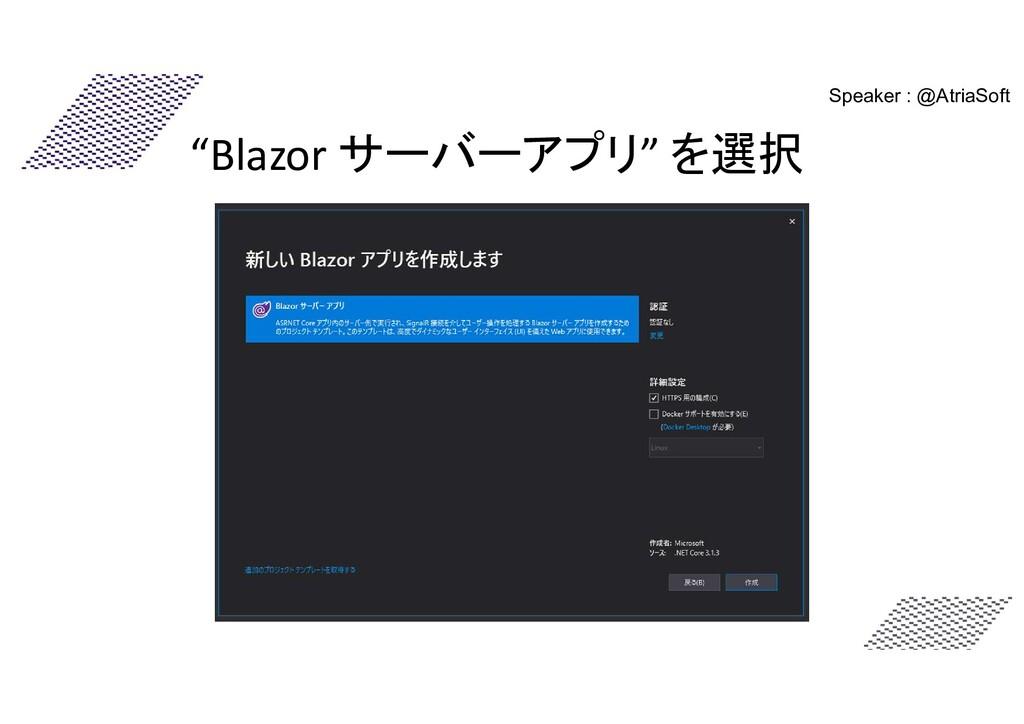 """Blazor サーバーアプリ"" を選択 Speaker : @AtriaSoft"