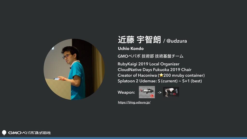 ۙ౻ Ӊஐ࿕ / @udzura https://blog.udzura.jp/ Uchio ...