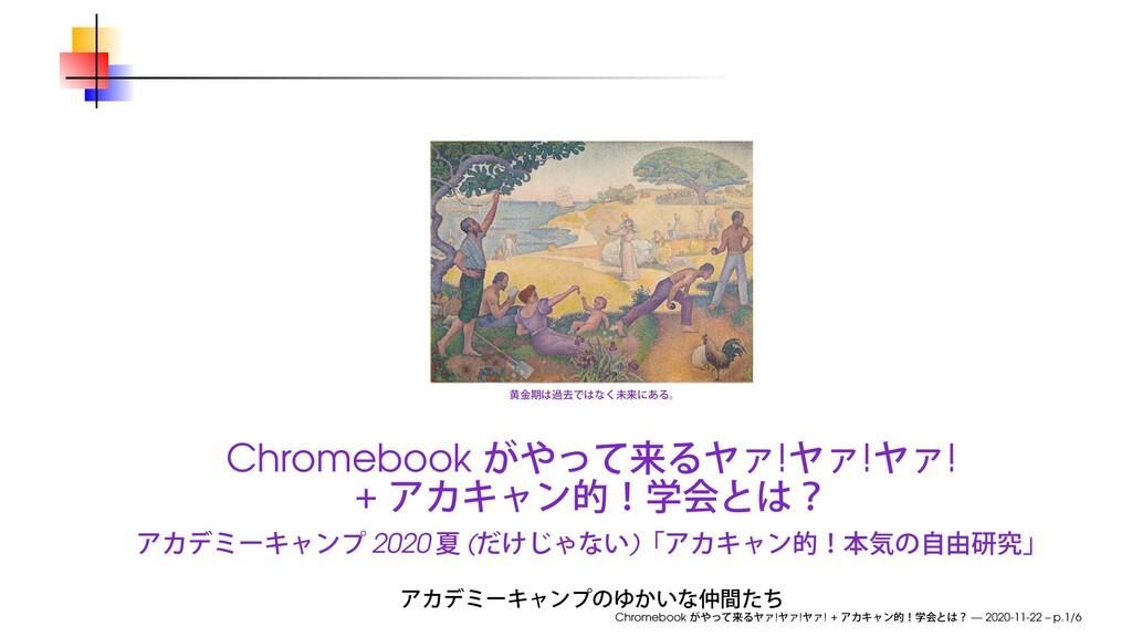 Chromebook ! ! ! + 2020 ( ) Chromebook ! ! ! + ...