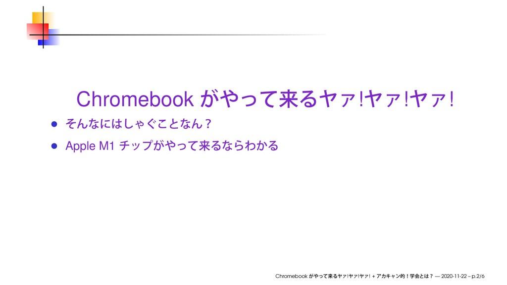 Chromebook ! ! ! Apple M1 Chromebook ! ! ! + — ...