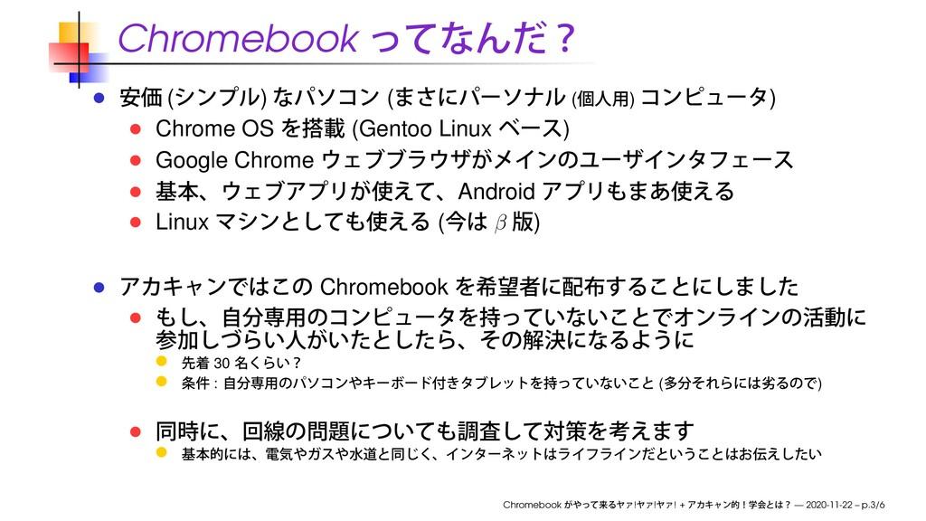 Chromebook ( ) ( ( ) ) Chrome OS (Gentoo Linux ...