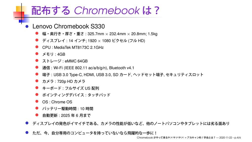 Chromebook Lenovo Chromebook S330 : 325.7mm × 2...
