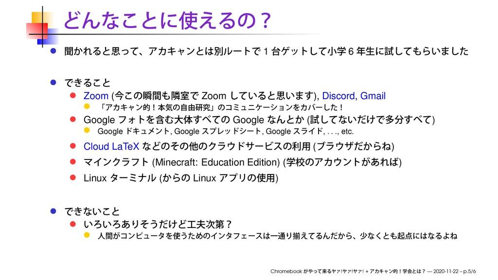 1 6 Zoom ( Zoom ), Discord, Gmail Google Google...