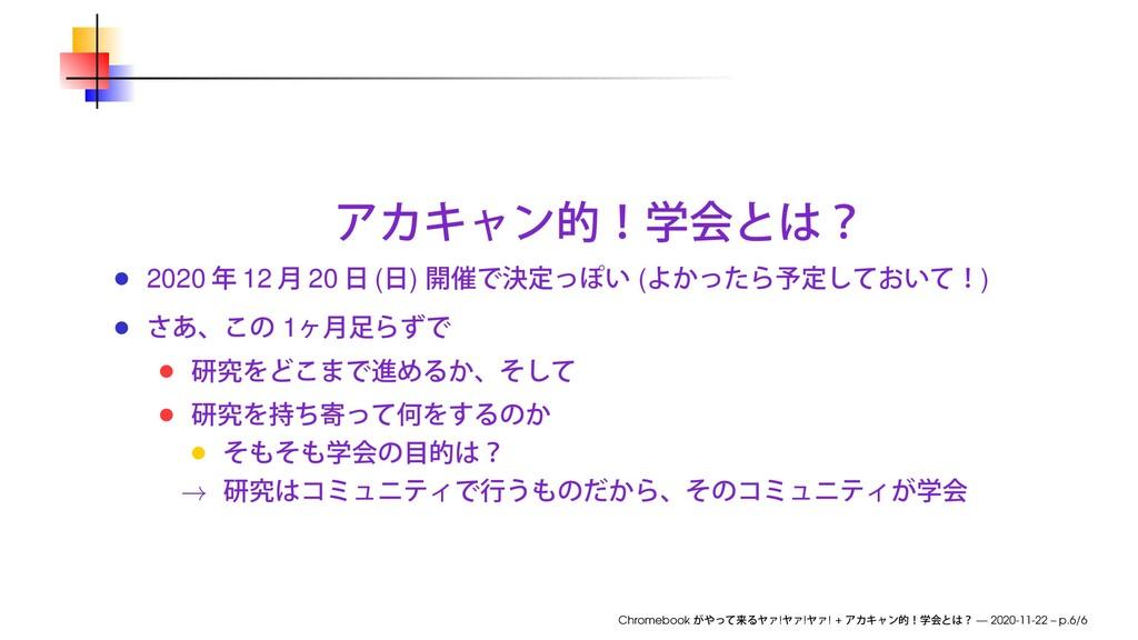2020 12 20 ( ) ( ) 1 → Chromebook ! ! ! + — 202...