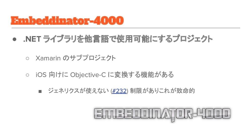 Embeddinator-4000 ● .NET ライブラリを他言語で使用可能にするプロジェク...