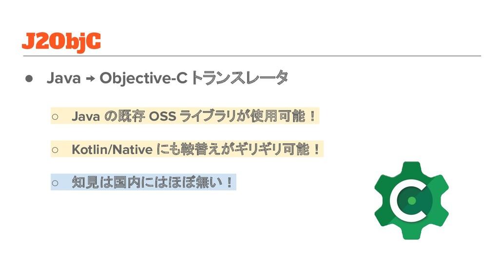 J2ObjC ● Java → Objective-C トランスレータ ○ Java の既存 ...