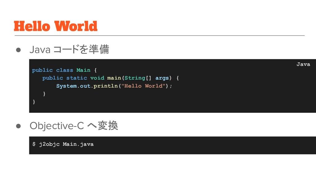 Hello World ● Java コードを準備 ● Objective-C へ変換 pub...