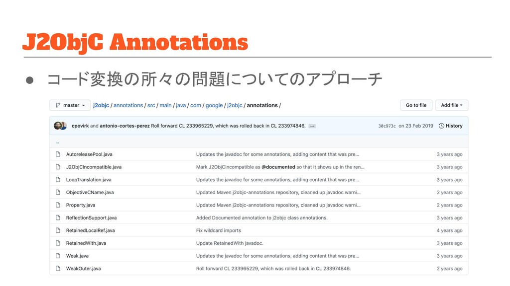 J2ObjC Annotations ● コード変換の所々の問題についてのアプローチ
