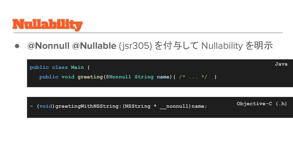 Nullability ● @Nonnull @Nullable (jsr305) を付与して...