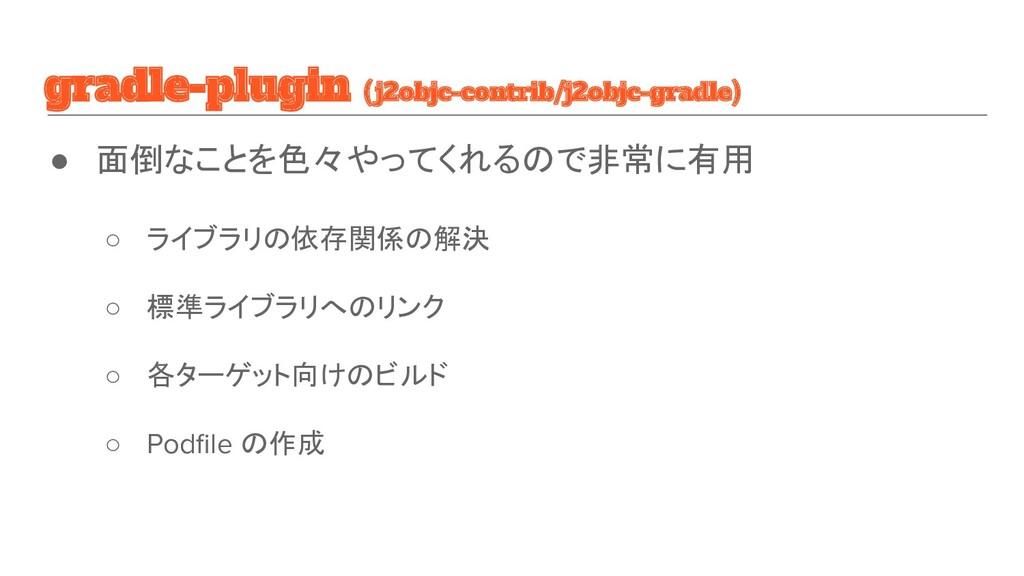 gradle-plugin (j2objc-contrib/j2objc-gradle) ● ...