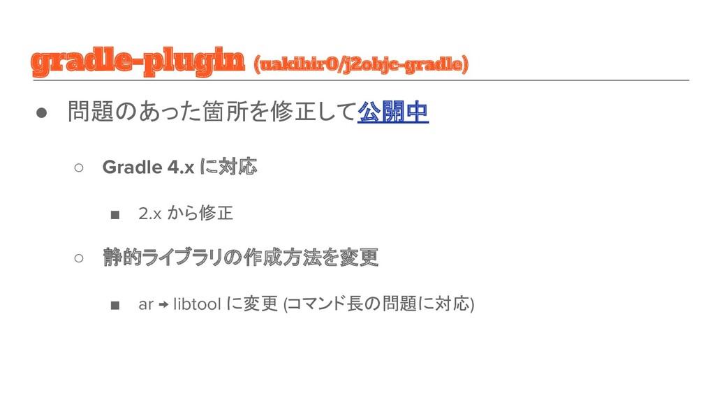 gradle-plugin (uakihir0/j2objc-gradle) ● 問題のあった...