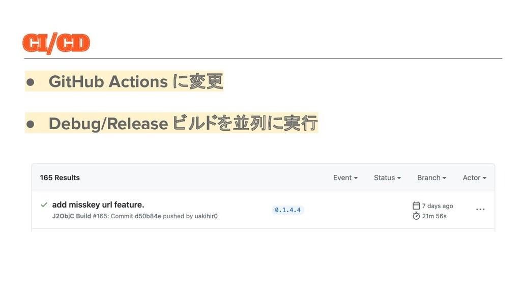 CI/CD ● GitHub Actions に変更 ● Debug/Release ビルドを...