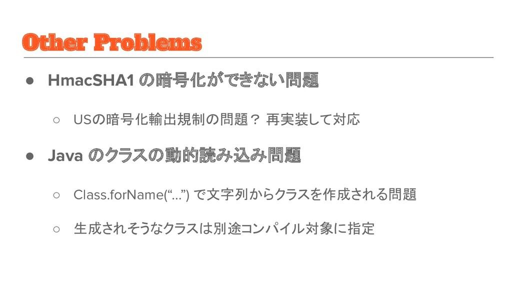 Other Problems ● HmacSHA1 の暗号化ができない問題 ○ USの暗号化輸...