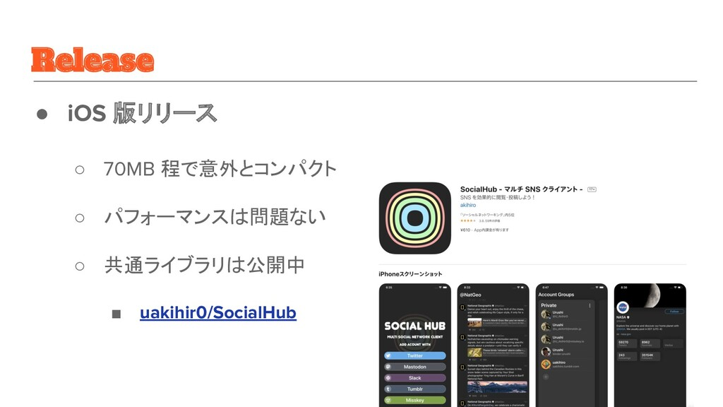 Release ● iOS 版リリース ○ 70MB 程で意外とコンパクト ○ パフォーマンス...