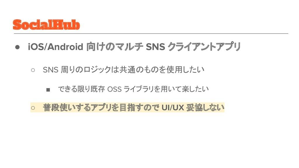 SocialHub ● iOS/Android 向けのマルチ SNS クライアントアプリ ○ ...