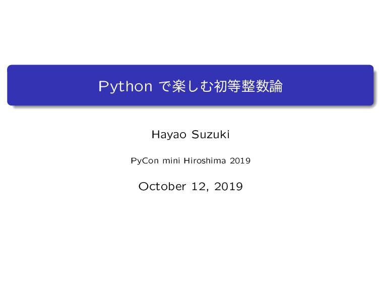 Python Ͱָ͠Ήॳ Hayao Suzuki PyCon mini Hirosh...