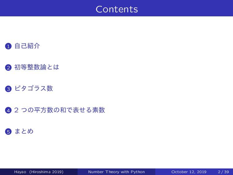 Contents 1 ࣗݾհ 2 ॳͱ 3 ϐλΰϥε 4 2 ͭͷฏํͷͰ...