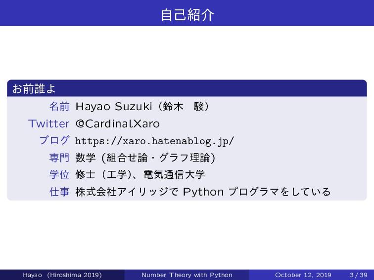 ࣗݾհ ͓લ୭Α ໊લ Hayao Suzukiʢླɹॣʣ Twitter @Cardin...