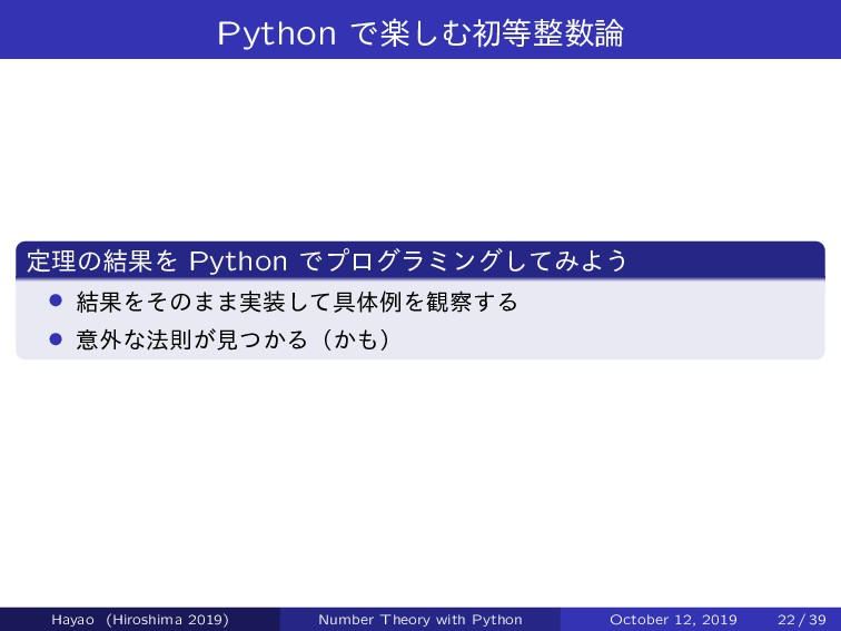 Python Ͱָ͠Ήॳ ఆཧͷ݁ՌΛ Python Ͱϓϩάϥϛϯάͯ͠ΈΑ͏ › ...