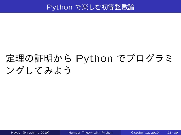 Python Ͱָ͠Ήॳ ఆཧͷূ໌͔Β Python Ͱϓϩάϥϛ ϯάͯ͠ΈΑ͏ ...