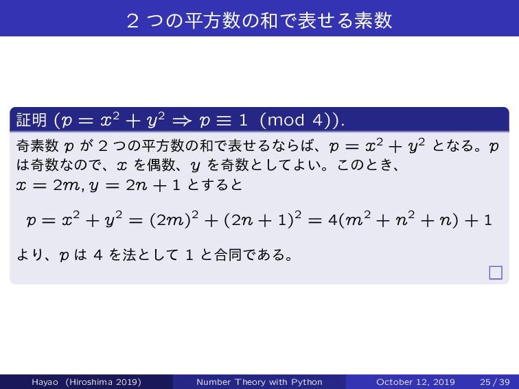 "2 ͭͷฏํͷͰදͤΔૉ ূ໌ (p = x2 + y2 ) p "" 1 (mod 4)..."