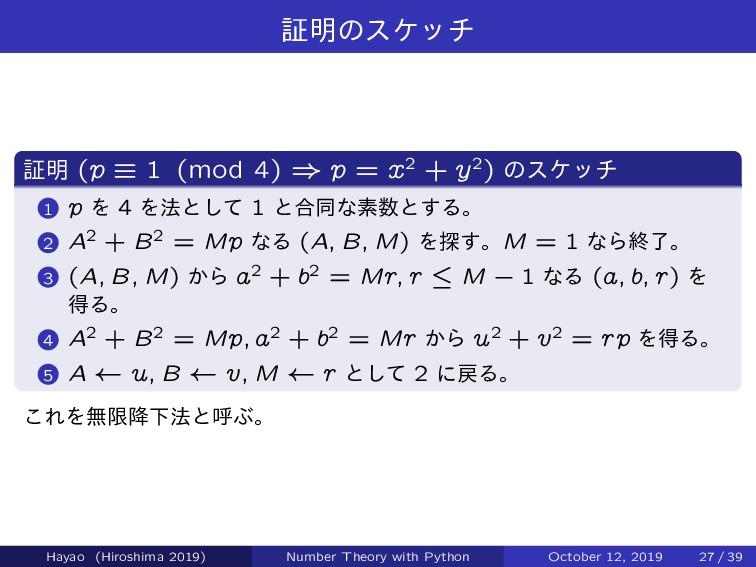 "ূ໌ͷεέον ূ໌ (p "" 1 (mod 4) ) p = x2 + y2) ͷεέον ..."