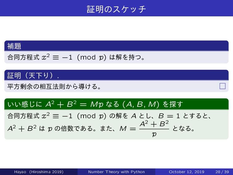 "ূ໌ͷεέον ิ ߹ಉํఔࣜ x2 "" `1 (mod p) ղΛͭɻ ূ໌ʢఱԼΓʣ..."