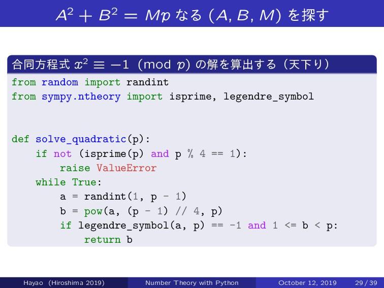 "A2 + B2 = Mp ͳΔ (A; B; M) Λ୳͢ ߹ಉํఔࣜ x2 "" `1 (mo..."